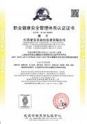 OHSAS18001职业安全健康管理体系认证