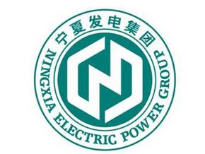 宁夏发电集团